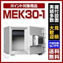 【送料無料】【ポイント2倍】小型耐火金庫 プッシュタイプ(家庭用) [MEK30-1]- ダイヤセーフ