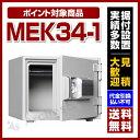 【送料無料】【ポイント2倍】小型耐火金庫 プッシュタイプ(家庭用) [MEK34-1]- ダイヤセーフ