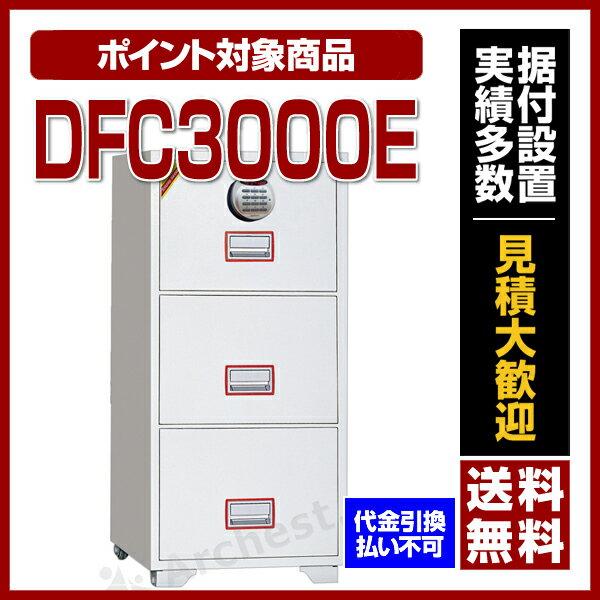 【送料無料】【ポイント10倍】キャビネット耐火金庫 [DFC3000E] - ディプロマット