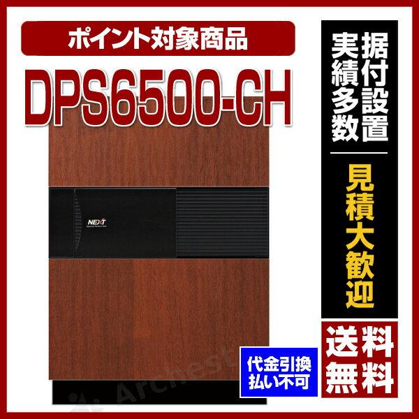【送料無料】【ポイント10倍】NEXT耐火金庫(チェリー) DPS6500-CH - ディプロマット