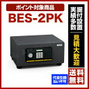 【送料無料】【ポイント3倍】エーコー[ES-2PK]-小型耐火金庫 テンキー式・シリンダー式