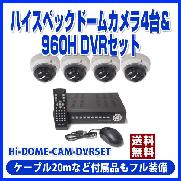 【送料無料】【ポイント5倍】ハイスペックドームカメラ4台&960H DVRセット [Hi-DOME-CAM-DVRSET] - アイティーエス(ITS) 父の日