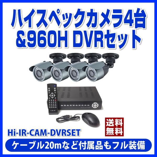 【送料無料】【ポイント5倍】ハイスペックカメラ4台&960H DVRセット [Hi-IR-CAM-DVRSET] - アイティーエス(ITS)