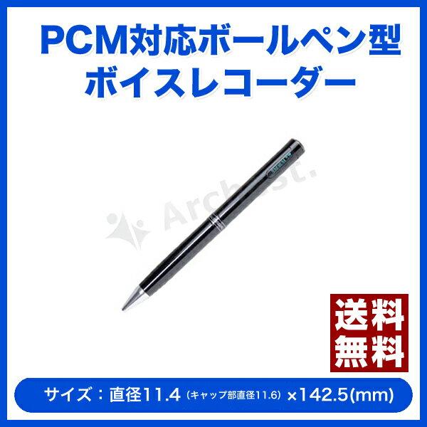 【送料無料】【ポイント5倍】この細さで液晶画面搭載/臨場感あふれるPCM録音対応/PCM対応ボールペン型ボイスレコーダー[VR-P004PCM]-べセトジャパン