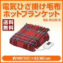【送料無料】【ポイント2倍】ダニ退治機能付/洗濯も可能/電気ひざ掛け毛布(ホットブランケット)140×82cm(レッド)[NA-055H(R)] - なかぎし