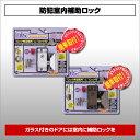 【処分価格】【ポイント2倍】防犯室内補助ロック [DS-IN] - 日本ロックサービス(NLS)