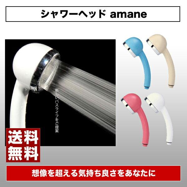 【送料無料】【ポイント5倍】節水/取付簡単工具不要/シャワーヘッド amane[amane]-オムコ東日本