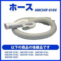 ホース[AMC94P-010V]-パナソニック(Panasonic)