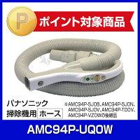 ホース[AMC94P-UQ0W]-パナソニック(Panasonic)