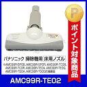 【ポイント2倍】床用ノズル[ AMC99R-TE02 ] -パナソニック(Panasonic)生活家電 部品 ナショナル クリーナー 清掃用品 ヘッド