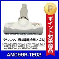 床用ノズル[AMC99R-TE02]-パナソニック(Panasonic)