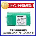 【ポイント2倍】充電式掃除機用電池[ AMV10V-8K ] -パナソニック(Panasonic)家電 交換 クリーナー メーカー部品 オプション