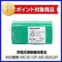 充電式掃除機用電池[AMV10V-8K]-パナソニック(Panasonic)