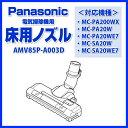 【ポイント2倍】掃除機用床用ノズル[AMV85P-A003D] - Panasonic(パナソニック)生活家電 クリーナー ヘッド 純正 部品