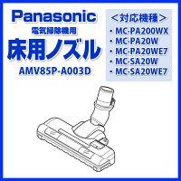掃除機用床用ノズル[AMV85P-A003D]-Panasonic(パナソニック)