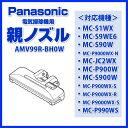 【ポイント2倍】電気掃除機用親ノズル[AMV99R-BH0W] - Panasonic(パナソニック)ユカノズル 家電 家事家電 生活家電 …