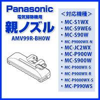 電気掃除機用親ノズル[AMV99R-BH0W]-Panasonic(パナソニック)