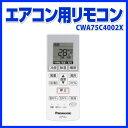 【ポイント2倍】エアコン用リモコン[CWA75C4002X] - Panasonic(パナソニック)各種リモコン 季節 家電 オプション 純正