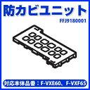 【ポイント2倍】防カビユニット[FFJ9180001] -パナソニック(Panasonic) フィルター 加湿器 空気清浄機 家電 除菌
