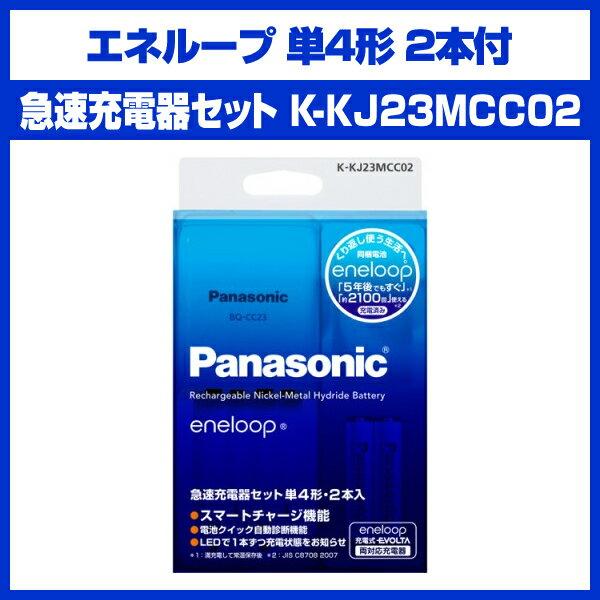 【ポイント2倍】単4形 エネループ2本付急速充電器セット[K-KJ23MCC02] -パナソニック(Panasonic) 乾電池 充電池 繰り返し 単3 eneloop