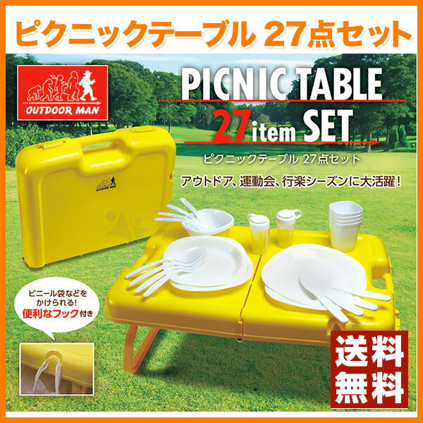 【ポイント2倍】テーブル、コップ、ボウル、お皿、スプーン、フォークなどのセット/O-Mピクニックテーブル27点セット[KK-00366]-ピーナッツクラブ BBQバーベキュー 運動会 行楽 折畳み