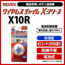 【ポイント2倍】Xシリーズ 増設用押しボタン送信機 [X10R] - リーベックス(REVEX)