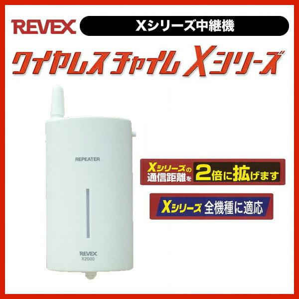 【処分価格】【ポイント5倍】Xシリーズの通信距離を2倍に拡げます/Xシリーズ中継機[X2000]- リーベックス 防犯アラーム/防犯センサー/防犯グッズ