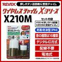 【処分価格】【ポイント2倍】Xシリーズ ラグイン呼び出しチャイム セット(木目) [X210M] - リーベックス(REVEX)