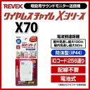 【処分価格】【ポイント5倍】リーベックス[REVEX] ワイヤレスチャイムXシリーズ 増設用 サウンドモニター送信機 - X70