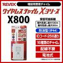 【ポイント5倍】リーベックス[REVEX] ワイヤレスチャイムXシリーズ 増設用 受信チャイム - X800 ワイヤレスチャイム/電池式/コードレスチャイム/無...