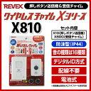 【ポイント5倍】リーベックス[REVEX] ワイヤレスチャイムXシリーズ 呼出チャイム セット - X810