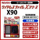 【ポイント2倍】Xシリーズ 赤外線ビームセンサー送信機 [X90] - リーベックス(REVEX)