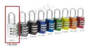 《 セット販売:5個 》ナンバー可変式南京符号錠 145シリーズ(シルバー) [145-20SI] - アバス(ABUS)南京錠 カラー おしゃれ 暗証番号 防犯