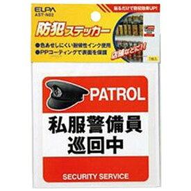 防犯ステッカー『私服警備員巡回中』 [ AST-N02 ] - 朝日電器(ELPA)