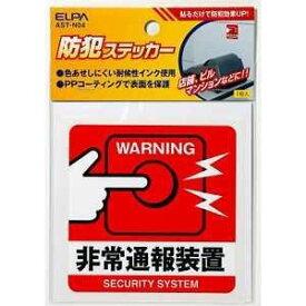 【処分価格】防犯ステッカー『非常通報装置』 [ AST-N04 ] - 朝日電器(ELPA)