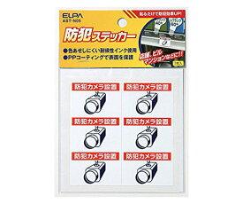 【処分価格】防犯ステッカー『防犯カメラ設置(小サイズ)』 [ AST-N05 ] - 朝日電器(ELPA)
