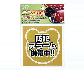 【処分価格】朝日電器(ELPA)[AST-R01]-『防犯アラーム携帯中』 防犯ステッカー