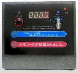【ポイント2倍】ダブルセンサー式アルコールチェッカー[AC-011] -東洋マーク製作所健康 残酒検査 呼気 測定 検知