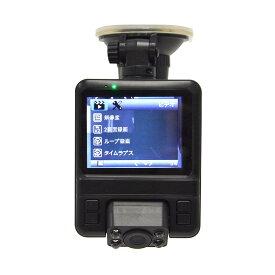 【ポイント2倍】高画質な動画が特別なソフトなしで見れる 高画質前後撮影GPSドライブレコーダーPremier[DUALCAR4]-サンコー