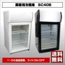 【送料無料】【ポイント2倍】小型業務用冷蔵庫 [SC40B] - SIS /小型業務用冷蔵庫/キッチン/店舗用/業務用/飲食店用/業務用家電