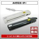 【送料無料】【ポイント2倍】ZEROラミネーター A4サイズ対応 ラミネート B4サイズ対応商品もあります [ H-500 ] - SIS /ラミネーター/ラミ...