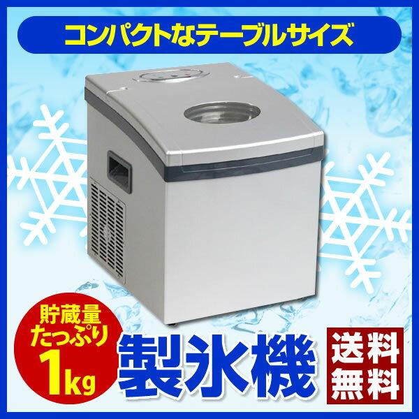 【特典付き】【ポイント2倍】コンパクトなテーブルサイズ/貯蔵量はたっぷり1kg/簡単操作/製氷機[ZB-02] - SISアイスキューブ 短時間 角型氷 持ち手 生活家電