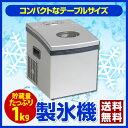【ポイント2倍】コンパクトなテーブルサイズ/貯蔵量はたっぷり1kg/簡単操作/製氷機[ZB-02] - SISアイスキューブ 短時間 角型氷 持ち手 生活家電