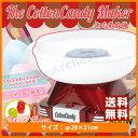 【送料無料】おうちで簡単!あめ玉で作れる!The Cotton Candy Maker わたあめ機[GCM-540]-SIS/家庭用/イベント/お…