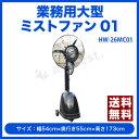 【送料無料】キャスター付き/業務用大型ミストファン(扇風機・冷風扇)01[HW-26MC01]- SIS ミスト/扇風機/業務用