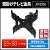 Enabled size 23-50 inches / TV wall bracket 200B [JRP200B] # TV bracket _unt