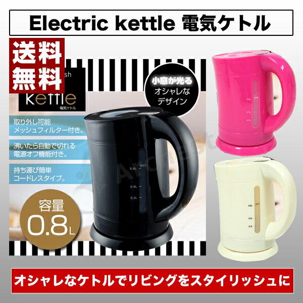 【送料無料】【ポイント2倍】沸いたら自動で電源オフ!容量0.8LElectric kettle 電気ケトル [KK-811]-SIS(エスアイエス)/やかん ポット 湯沸かし