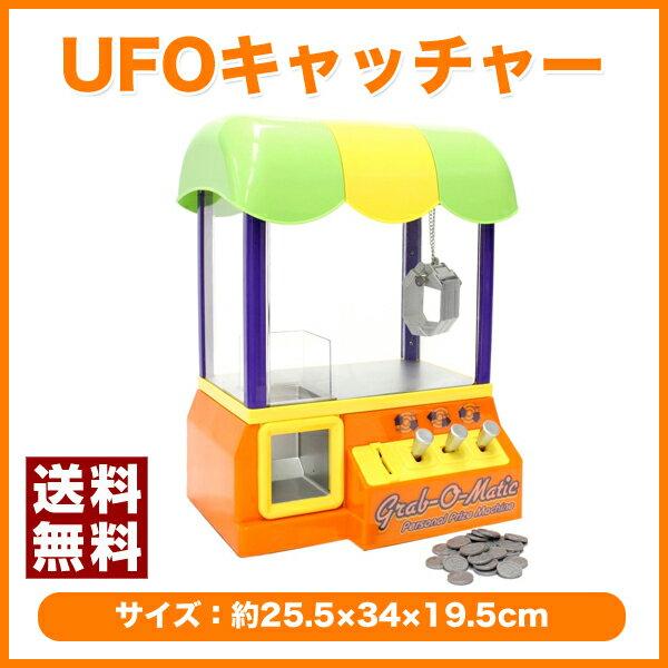 【ポイント2倍】BGM付/プレイコイン付き/UFOキャッチャーSLW853/クレーンゲーム[SISSLW853]-SISおもちゃ 景品 乾電池