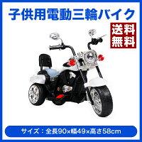 【ポイント2倍】ACアダプタで簡単充電/アメリカンタイプの子供用電動乗用バイク1501(三輪車)[TR1501]-SIS