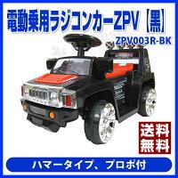 【ポイント2倍】ハマータイプの電動乗用ラジコンカーZPV【黒】プロポ付[ZPV003R-BK]
